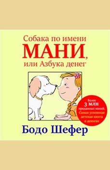 Kira and a dog named Money , Bodo Schaefer